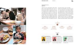 [인천 청라 가위컷 전문 젠틀독] 현대엔지니어링 2018년 2월 사보에 젠틀독이 함께한 내용이 실렸습니다^^