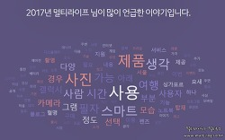 2017년 멀티라이프의 멀티로그를 결산 X 티스토리