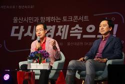 홍준표대표, 울산 토크 콘서트 참석