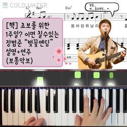"""【핵초보】 버스커 """"벚꽃엔딩"""" 1주일 피아노 설명+음악 보통악보 (악보는 아래 링크가 있어요)"""
