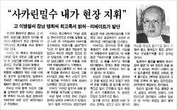 사카린 밀수 사건, <회상록 - 묻어둔 이야기>