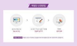 LG Q6플러스 체험단 모집, SNS 댓글 지원 가능