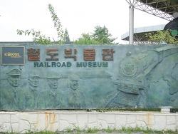 한국 철도 역사 간직한 의왕 철도박물관 탐방기