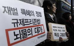 [공동성명]정부 여당은 민영화법인 서비스법과 규제프리존법 합의 추진을 중단하라