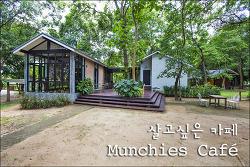 태국 치앙마이 이런 카페라면 살고 싶다는 생각이...치앙마이 먼치스 카페 / Munchies Café, Chiangmai, Thailand