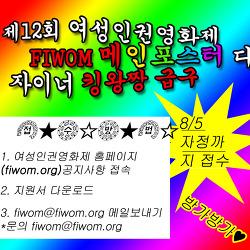 제12회 여성인권영화제 메인 포스터 디자이너 모집합니다.