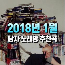 2018년 1월 금영 노래방 인기차트 TOP50 : 남자 노래방 노래 추천