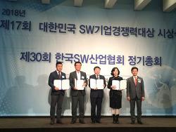 대한민국 SW기업경쟁력대상 IT 솔루션 분야 우수상 수상