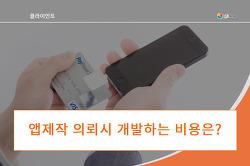 [개발] 앱제작 의뢰하는데 개발하는 비용은???