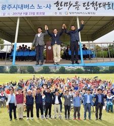 광주시, 시내버스 노·사 한마음 단합대회 열려