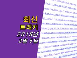 2018년 2월 5일 23시 30분 기준 유토렌트용 최신 트래커(트레커) utorrent