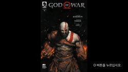 PS4 갓 오브 워 디지털 코믹 : 이슈 #0