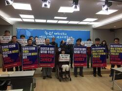 [성명서]충남 인권조례 폐지시킨 자유한국당을 규탄한다