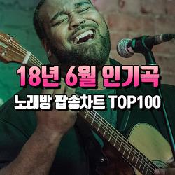 2018년 6월 노래방 팝송 인기차트 주간 인기 노래 순위 TOP100