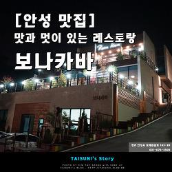 [안성 맛집] 맛과 멋이 있는 레스토랑 - 보나카바