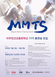 MMTS 17기 포스터