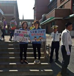 신백초 녹색어머니연합회 교통안전 캠페인