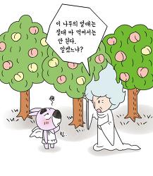 111화 천도복숭아 따 먹은 죄 <동화 편>