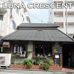 구마모토 맛집산책 가미노우라 양식집 | 루나 크렛센테