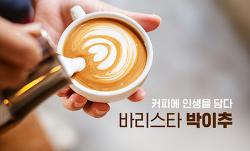 커피에 인생을 담다, 우리나라 1세대 바리스타 박이추