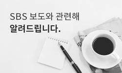 SBS 보도 관련 삼성물산 입장