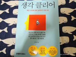 [ 공부 잘하는 법 / 잡념없애기 / 집중 ] 생각클리어 - 윤석준 [길퍼블리싱컴퍼니]