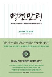 #101 명견만리(정치,생애,직업,탐구 편) / KBS제작팀