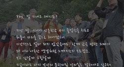 [산촌학교] 산촌학교 졸업생으로부터 온 편지 #1
