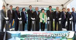 [뉴스1]국립익산박물관 기공식 개최…백제 문화유산 보전