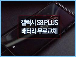 삼성 갤럭시 S8 PLUS 배터리 무료 교체