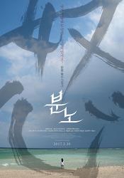[영화] 분노