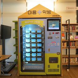 요즘 자판기에서는 '이것'이 나온다?! 이색 자판기 3종 체험기