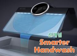 신개념 디지털 핸드워시 - Sma Wash