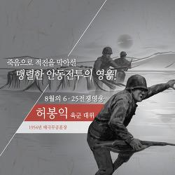 8월의 6.25전쟁영웅 허봉익 육군 대위