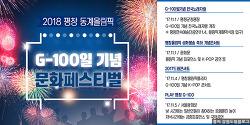 2017년 11월 1일 평창올림픽 D-100일 기념 행사 일정