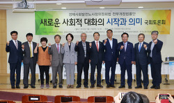 [한정애 국회의원] 새로운 사회적 대화를 위한 노사정위원회법 토론회