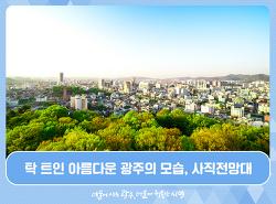 탁 트인 아름다운 광주의 모습, 사직 전망대