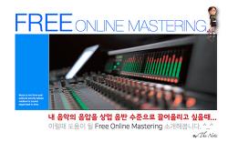 내 음악의 음압을 상업 음반 수준으로 끌어올리고 싶을때... :  Free Online Mastering Bandlab ( 무료 온라인 마스터링 )