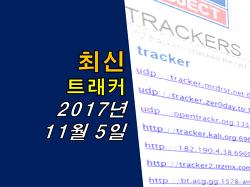 2017년 11월 5일 13시 10분 기준 유토렌트용 최신 트래커(트레커) utorrent