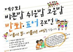 [알림] 제9회 바른말 쉬운 말 고운 말 표어·만화(웹툰) 공모전 선정 발표