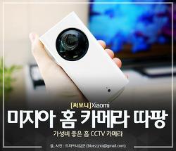 샤오미 미지아 스마트 홈캠 IP카메라 따팡 사용기