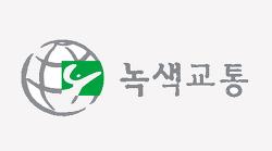 [6.13지방선거] 지방자치단체장 후보에게 제안하는 교통·환경 정책 제안