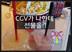CGV 생일콤보 에이드랑 팝콘업그레이드 받기