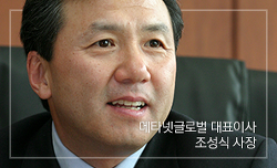 메타넷글로벌, 조성식 대표이사 사장 선임