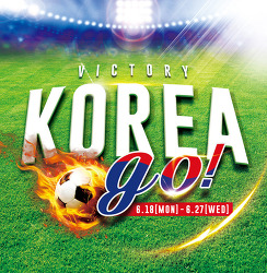 승리의 대한민국 화이팅! [6.18(월) ~ 6.27(수)]