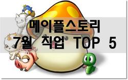 메이플스토리 직업순위 7월 TOP 5