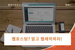 [클라이언트] 웹호스팅? 쉽게알고 웹사이트 제작하자!