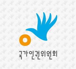 국가인권위원회 혁신위 출범 논평