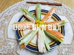다이어트 식단 닭가슴살 월남쌈 만들기