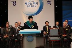 제7대 류수노 총장 취임식 개최!!